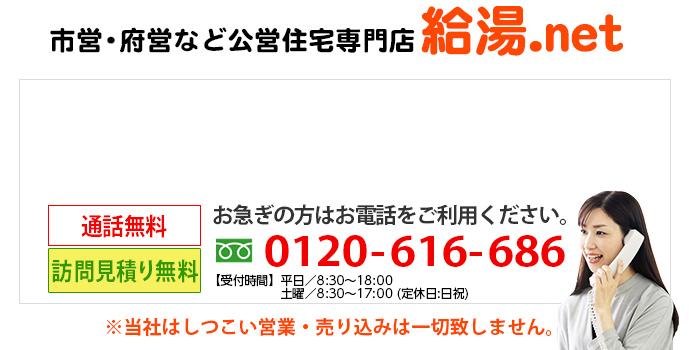 市営・府営など公営住宅専門店給湯.net お急ぎの方はお電話をご利用ください。0120-616-686 受付時間:月~土 8:30~19:00 (定休) 日祝
