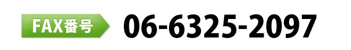 FAX番号 06-6325-2097