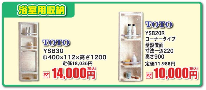 洗面所・風呂場の鏡&収納
