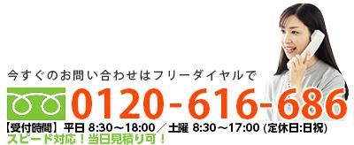 フリーダイヤル 0120-616-686 受付時間:月~土 8:30~19:00 (定休)日祝