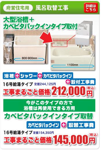 府営住宅用 風呂取替工事