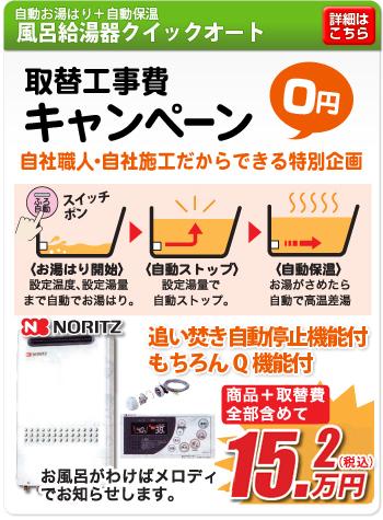 取替工事0円キャンペーン 自動お湯はり+自動保温 風呂給湯器クイックオート