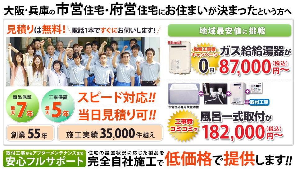 大阪・兵庫の市営住宅・府営住宅にお住まいが決まったという方へ