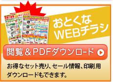 閲覧&PDFダウンロード お得なセット売り、セール情報印刷用ダウンロードもできます。