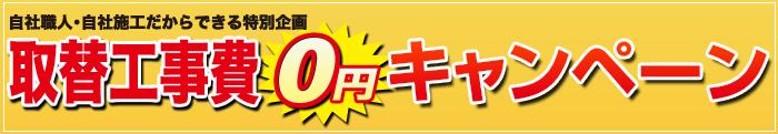 取付工事0円キャンペーン